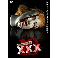 呪われた心霊動画 XXX(トリプルエックス)10 [DVD]