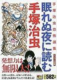 眠れぬ夜に読む手塚治虫 (AKITA TOP COMICS WIDE)