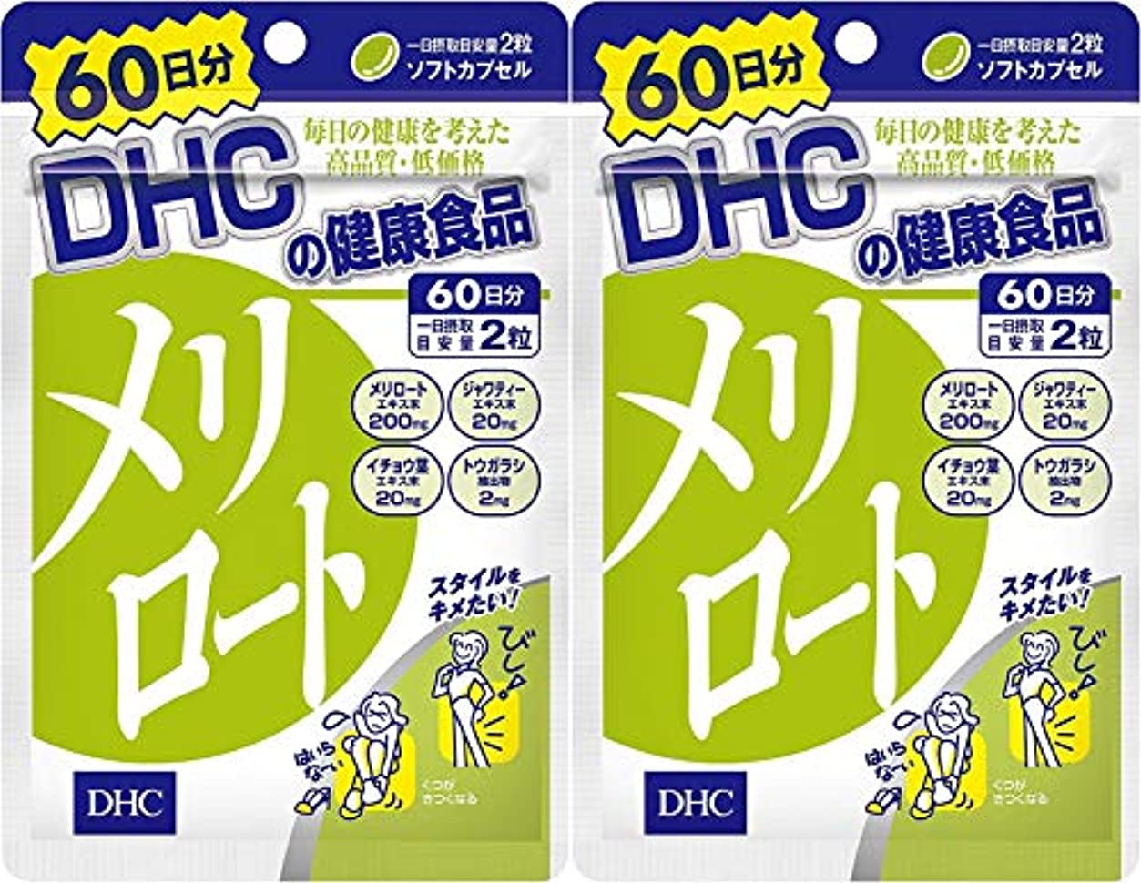 疫病音無謀【2個セット】DHC メリロート 60日 120粒