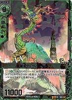 ZX-ゼクス 第三弾「五帝竜降臨」/緑 B03-097 草華竜アイヴィーウィング SR