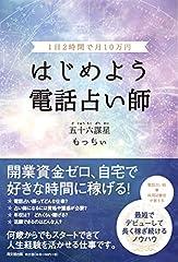 1日2時間で月10万円 はじめよう 電話占い師 (DOBOOKS)
