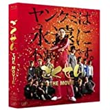 ごくせん THE MOVIE [Blu-ray]