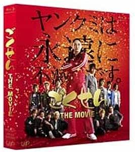 ごくせん THE MOVIE [Blu-ray]