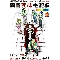 黒鷺死体宅配便 フルカラー版 都市伝説編 (角川コミックス・エース)
