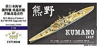 1/700 軽巡洋艦熊野 1937年 アップグレードセット(タミヤ31344用)