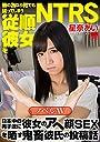 【Amazon.co.jp限定】日本中の男子達に彼女のアへ顔SEXを晒す鬼畜彼氏の投稿話(証拠生写真付き着用済薄黄パンツ&2L生写真1枚のセット)(数量限定) DVD