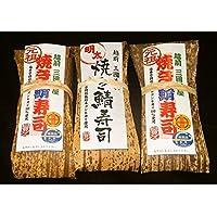 [ まるとれ ] 0021MI 福井 の 焼き 鯖 寿司 詰め合わせ (冷凍) 福井県産 こしひかり 使用