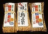 [ まるとれ ] 0021 福井 の 焼き 鯖 寿司 詰め合わせ (冷凍) 福井県産 こしひかり 使用