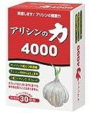 ガーリック加工食品 アリシンの力4000(30日分)30粒 にんにく