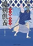 魔剣供養 八丁堀 裏十手7 (二見時代小説文庫)