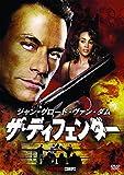 ジャン=クロード・ヴァン・ダム ザ・ディフェンダー[DVD]