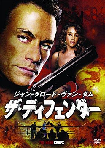 ジャン=クロード・ヴァン・ダム ザ・ディフェンダー [DVD]