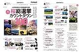 デジタルカメラマガジン2018年4月号 画像