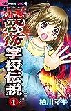 栖川マキの恐怖学校伝説 (4)