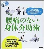 腰痛のない身体介助術 (看護ワンテーマBOOK)
