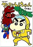 クレヨンしんちゃん (Volume38) (Action comics)