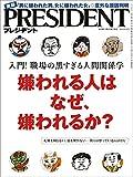 PRESIDENT (プレジデント) 2016年 8/1号 [雑誌]