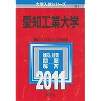 愛知工業大学 (2011年版 大学入試シリーズ)