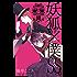 妖狐×僕SS 10巻 (デジタル版ガンガンコミックスJOKER)