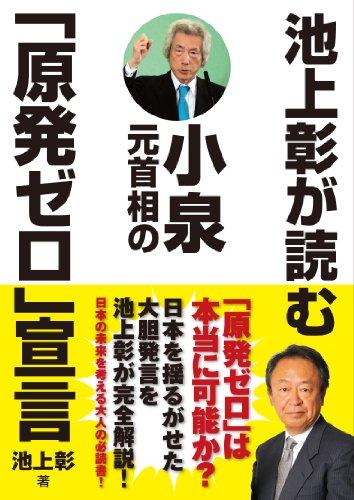 池上彰が読む小泉元首相の「原発ゼロ」宣言の詳細を見る