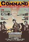 コマンドマガジン Vol.86(ゲーム付)『モンスの戦い』『空母ガンビア・ベイ』
