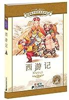 西遊記 小学国語標準教育参考書 2章 ピンイン付中国語絵本