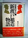 日米のかけ橋―新渡戸稲造物語 (1981年)