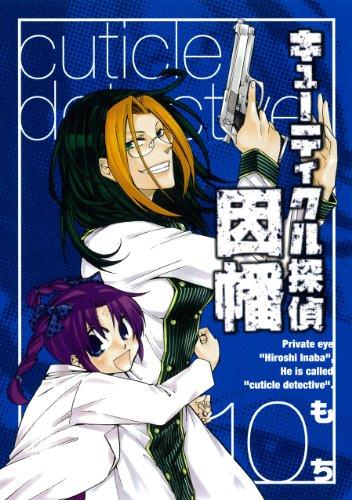 キューティクル探偵因幡(10) (Gファンタジーコミックス)の詳細を見る