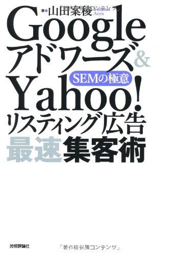 Googleアドワーズ&Yahoo!リスティング広告 最速集客術 ~SEMの極意の詳細を見る