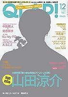 QLAP!(クラップ) 2017年 12 月号 [雑誌]