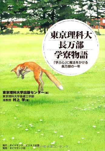 東京理科大長万部学寮物語の詳細を見る