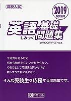 英語の基礎がしみつく問題集 2019春受験用 (高校入試キソモンシリーズ)