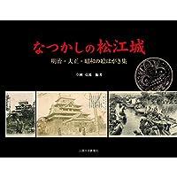 なつかしの松江城