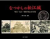なつかしの松江城 明治・大正・昭和の絵はがき集