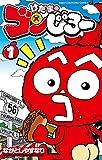 けだまのゴンじろー(1) (てんとう虫コミックス)