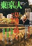 東京人 2014年 03月号 [雑誌]