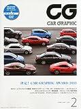 CG (カーグラフィック) 2014年 02月号 [雑誌]