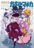 魔法少女かずみ☆マギカ ?The innocent malice? (3) (まんがタイムKRコミックス フォワードシリーズ)