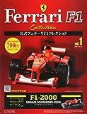 隔週刊 公式フェラーリF1コレクション 2011年 09/14号 [分冊百科]