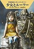 少女とルーワー (ハヤカワ文庫 SF ロ 1-451 宇宙英雄ローダン・シリーズ 451)