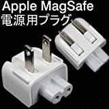 Apple MagSafe 電源用 プラグ