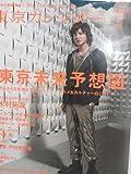 東京カレンダー 2011年 01月号 [雑誌]