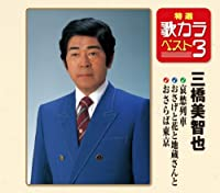 特選・歌カラベスト3 哀愁列車/おさげと花と地蔵さんと/おさらば東京