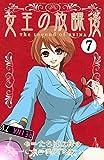 女王の放課後 分冊版(7) (別冊フレンドコミックス)