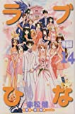 ラブひな IRO-HINA Version(14)<完> (KCデラックス 週刊少年マガジン)