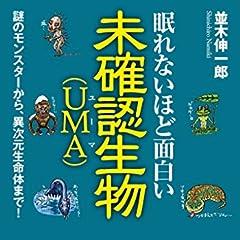 眠れないほど面白い未確認生物(UMA): 謎のモンスターから、異次元生命体まで! (王様文庫)
