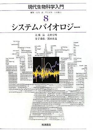 システムバイオロジー (現代生物科学入門 第8巻)の詳細を見る
