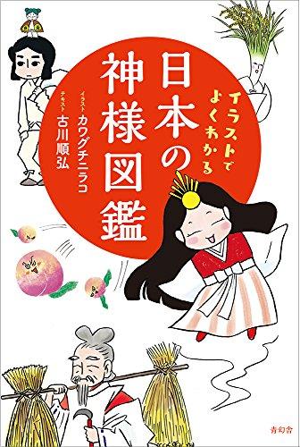 イラストでよくわかる 日本の神様図鑑の詳細を見る