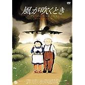 風が吹くとき デジタルリマスター版 [DVD]