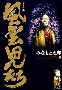 風雲児たち 8巻 (SPコミックス)